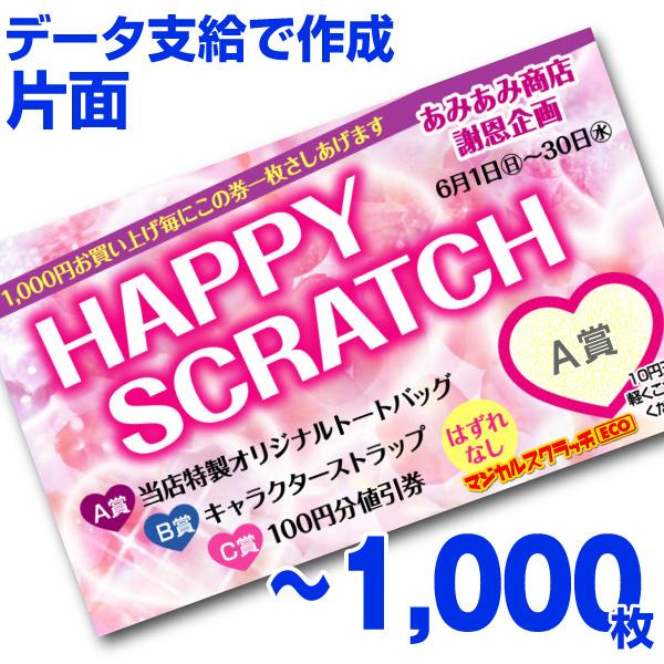 【全国送料無料】オリジナル スクラッチカード印刷 ご希望のデザインを当店で作成します《マジカルスクラッチECO データ支給/片面タイプ/1,000枚》[MSEC-0308]