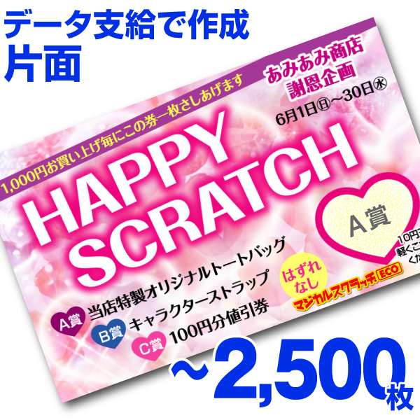 【全国送料無料】オリジナル スクラッチカード印刷 ご希望のデザインを当店で作成します《マジカルスクラッチECO データ支給/片面タイプ/2,500枚》[MSEC-0311]