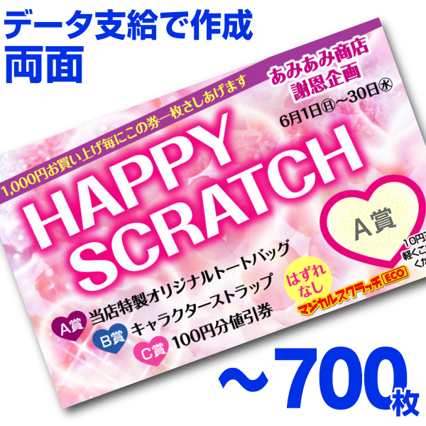 【全国送料無料】オリジナル スクラッチカード印刷 ご希望のデザインを当店で作成します《マジカルスクラッチECO データ支給/両面タイプ/700枚》[MSEC-0405]