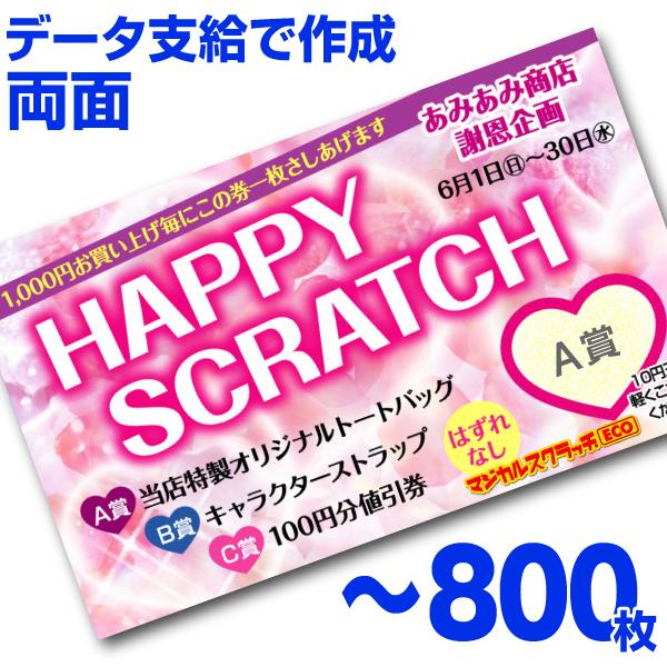 【全国送料無料】オリジナル スクラッチカード印刷 ご希望のデザインを当店で作成します《マジカルスクラッチECO データ支給/両面タイプ/800枚》[MSEC-0406]