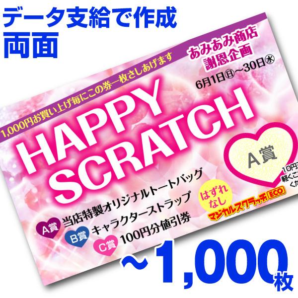 【全国送料無料】オリジナル スクラッチカード印刷 ご希望のデザインを当店で作成します《マジカルスクラッチECO データ支給/両面タイプ/1,000枚》[MSEC-0408]