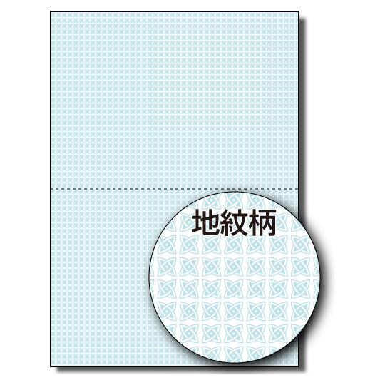 【地紋入りマルチプリンタ用紙】マイクロミシン入マルチプリンタ用紙 A4 2分割 地紋/ブルー 2,000枚(500枚×4包) 納品書 請求書 売上伝票 帳票【送料無料】