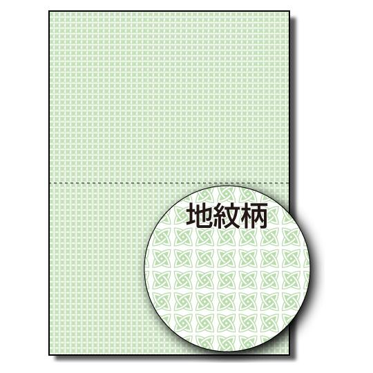 【地紋入りマルチプリンタ用紙】マイクロミシン入マルチプリンタ用紙 A4 2分割 地紋/グリーン 2,000枚(500枚×4包) 納品書 請求書 売上伝票 帳票【送料無料】