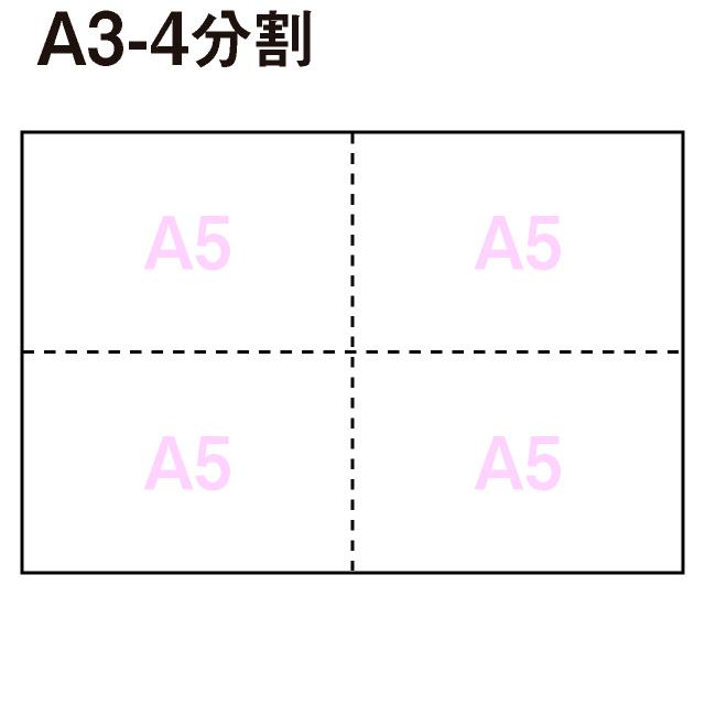 【マルチプリンタ用紙】マイクロミシンの入ったコピー用紙 A3-4分割 2,000枚(500枚包×4包)【送料無料】