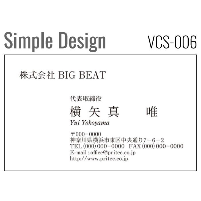 【名刺印刷】お洒落な名刺作成 デザイン名刺 ビジネス名刺 シンプルデザイン[VCS-006]《100枚入》【ネコポス】