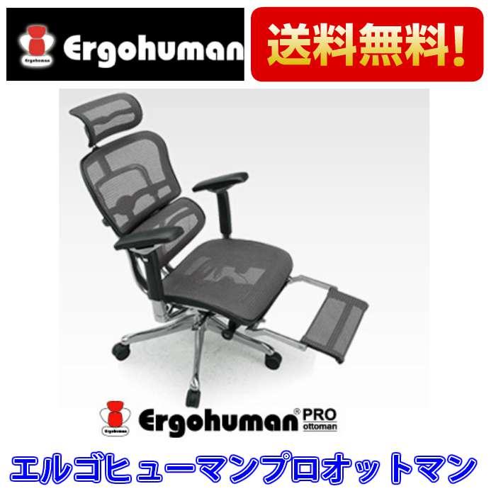【代引不可】オフィスチェア エルゴヒューマン プロ オットマン (ハイタイプ) Ergohuman PRO ottoman EHP-LPL 05P03Sep16