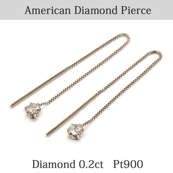 アメリカン ピアス ダイヤモンド 合計0.2ct プラチナ900 Pt900