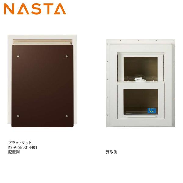 NASTA ナスタ KS-ATSB001-H01 貫通配達ボックス Low-Eペアガラス仕様 代引き不可