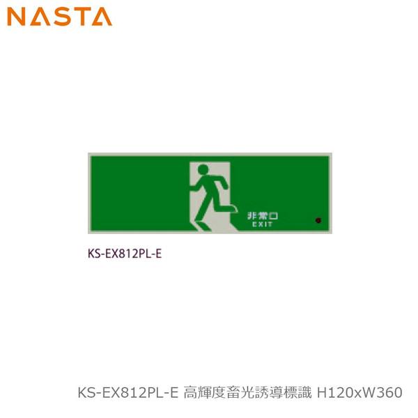 NASTA ナスタ KS-EX812PL-E 高輝度畜光避難誘導標識