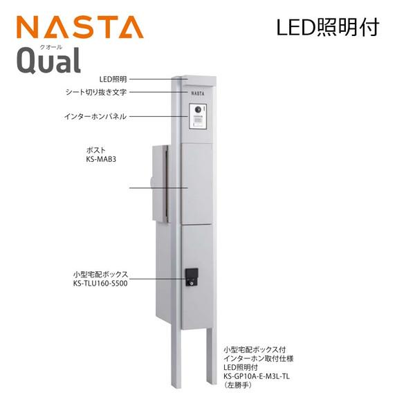 NASTA ナスタ KS-GP10A クオール 戸建用 門柱ユニット LED照明付仕様 小型宅配ボックス付 代引き不可
