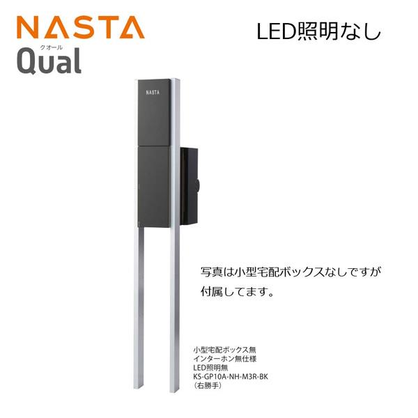 NASTA ナスタ KS-GP10A クオール 戸建用 門柱ユニット 照明なし仕様 小型宅配ボックス付 代引き不可