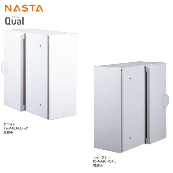 NASTA ナスタ KS-MAB3 戸建用 前入横出/口金 ポスト 防滴タイプ 専用大型ダイヤル錠付 代引き不可