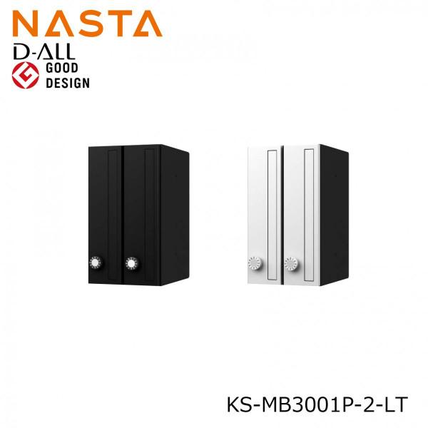 NASTA ナスタ KS-MB3001P-2LT 前入前出 集合用ポスト D-ALL ディオール 2戸用 代引き不可