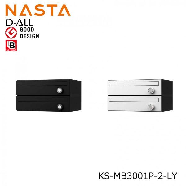NASTA ナスタ KS-MB3001P-2LY 前入前出 集合用ポスト D-ALL ディオール 2戸用 代引き不可
