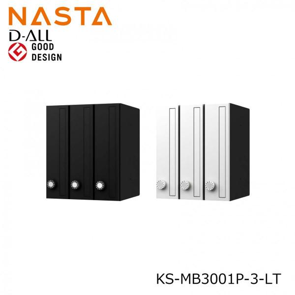 NASTA ナスタ KS-MB3001P-3LT 前入前出 集合用ポスト D-ALL ディオール 3戸用 代引き不可