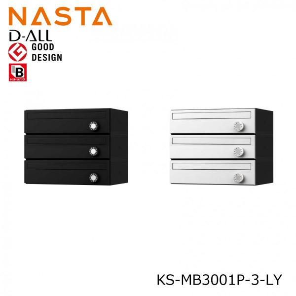 NASTA ナスタ KS-MB3001P-3LY 前入前出 集合用ポスト D-ALL ディオール 3戸用 代引き不可