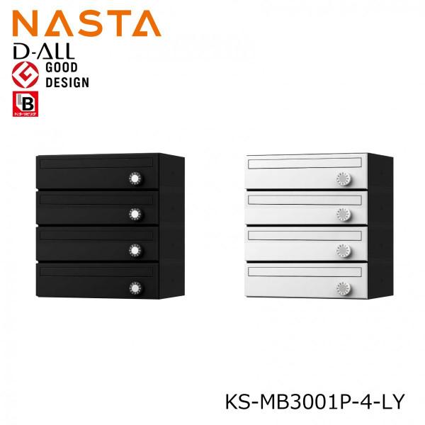NASTA ナスタ KS-MB3001P-4LY 前入前出 集合用ポスト  D-ALL ディオール 4戸用 代引き不可