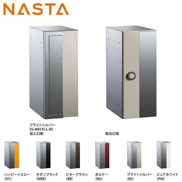 送料無料でお届けします NASTA ナスタ KS-MB33S-L 戸建 集合住宅低層用 ポスト 静音大型ダイヤル錠付 代引き不可