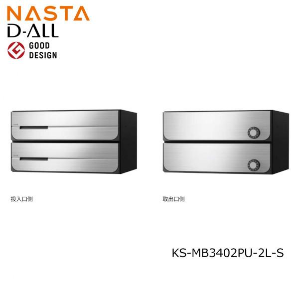 NASTA ナスタ KS-MB3402PU-2L-S 前入れ後出し 集合用ポスト D-ALL ディオール 2戸用 代引き不可