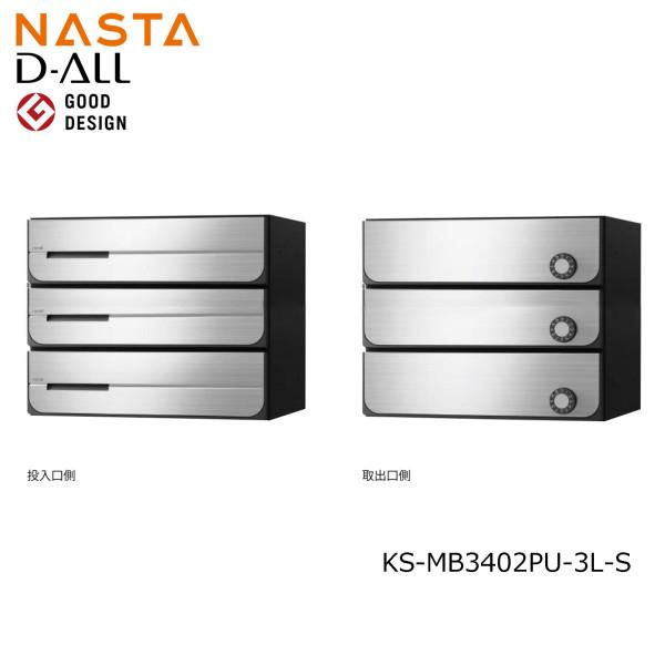 NASTA ナスタ KS-MB3402PU-3L-S 前入れ後出し 集合用ポスト D-ALL ディオール 3戸用 代引き不可