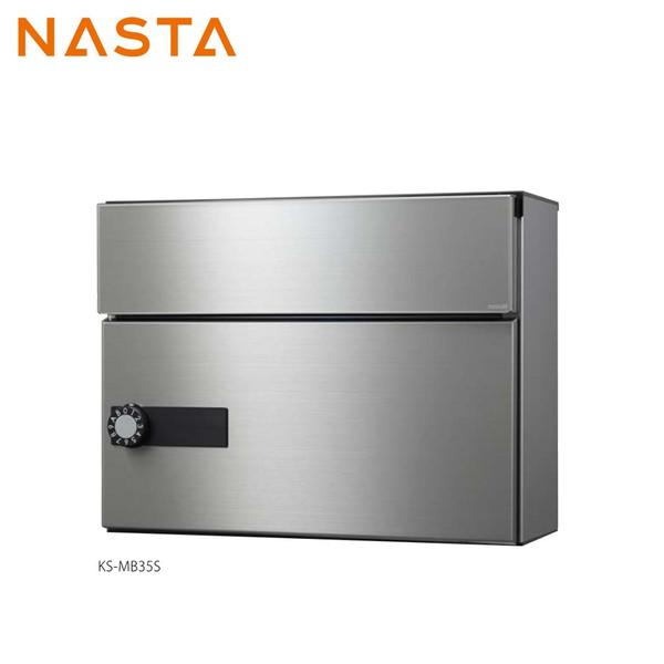 NASTA ナスタ KS-MB35S-L-S 戸建 集合住宅低層用 ポスト 静音大型ダイヤル錠付 代引き不可
