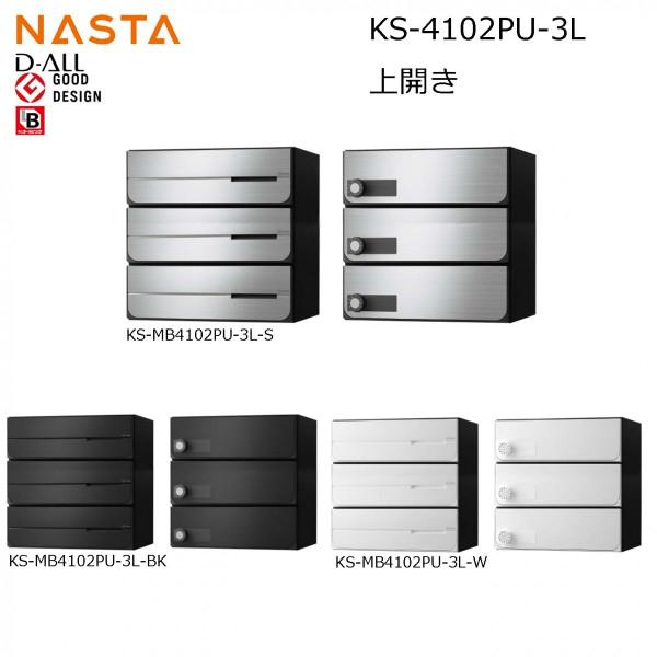 NASTA ナスタ KS-MB4102PU-3L 前入れ後出し 上開き 集合用ポスト D-ALL ディオール 3戸用 代引き不可