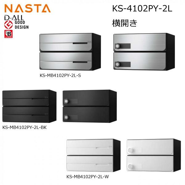 NASTA ナスタ KS-MB4102PY-2L 前入れ後出し 横開き 集合用ポスト D-ALL ディオール 2戸用 代引き不可
