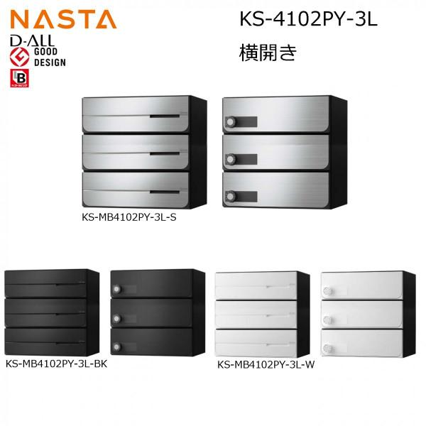 NASTA ナスタ KS-MB4102PY-3L 前入れ後出し 横開き 集合用ポスト D-ALL ディオール 3戸用 代引き不可