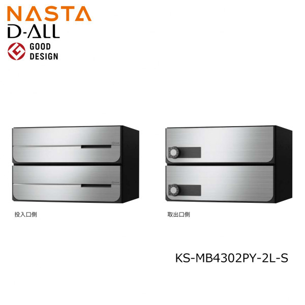 NASTA ナスタ KS-MB4302PY-2L-S 前入れ後出し 集合用ポスト D-ALL ディオール 2戸用 代引き不可