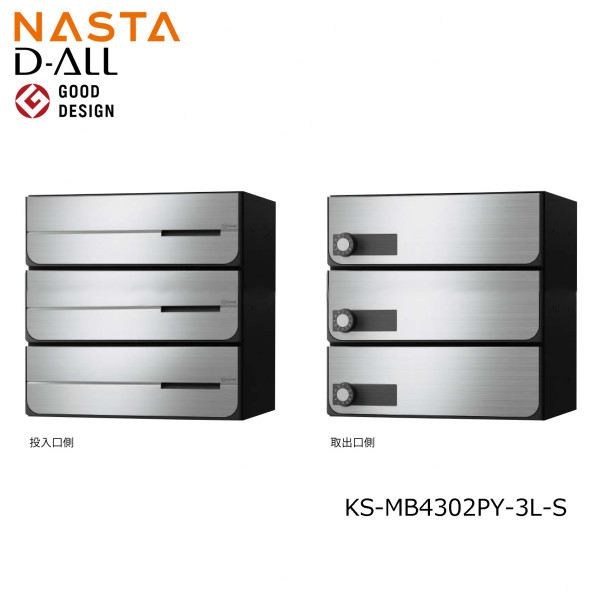 NASTA ナスタ KS-MB4302PY-3L-S 前入れ後出し 集合用ポスト D-ALL ディオール 3戸用 代引き不可