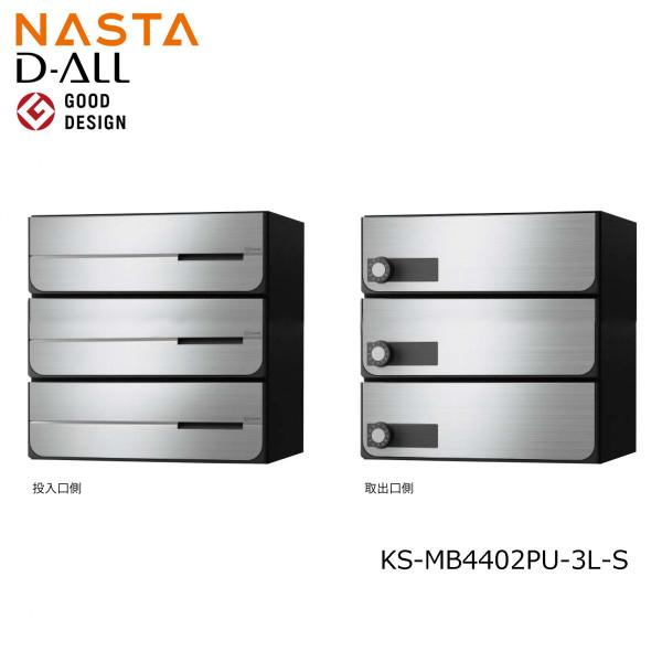 NASTA ナスタ KS-MB4402PU-3L-S 前入れ後出し 集合用ポスト D-ALL ディオール 3戸用 代引き不可