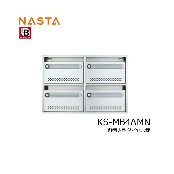 送料無料でお届けします NASTA ナスタ KS-MB4AMN-L 集合住宅用 ショッピング 代引き不可 4戸用 静音大型ダイヤル錠 開催中 ポスト