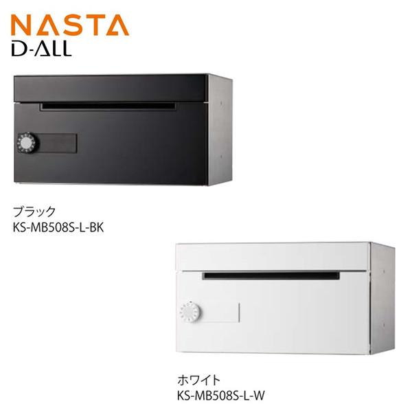 NASTA ナスタ KS-MB508S-L 前入れ前出し 集合用ポスト横開き D-ALL ディオール 代引き不可