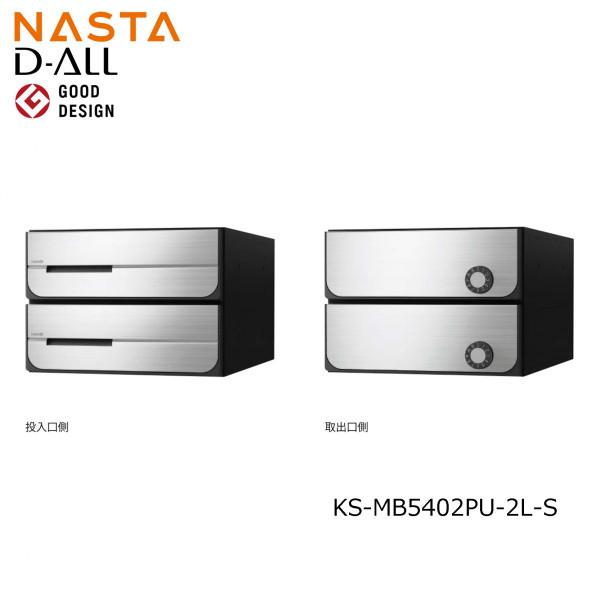 NASTA ナスタ KS-MB5402PU-2L-S 前入れ後出し 集合用ポスト D-ALL ディオール 2戸用 代引き不可