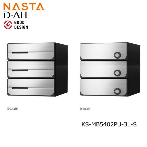 NASTA ナスタ KS-MB5402PU-3L-S 前入れ後出し 集合用ポスト D-ALL ディオール 3戸用 代引き不可