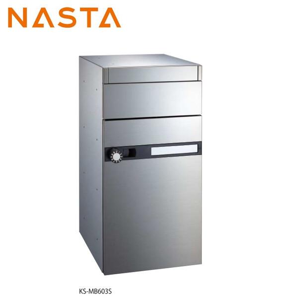 NASTA ナスタ KS-MB603S-L 前入れ前出し 集合用ポスト 代引き不可
