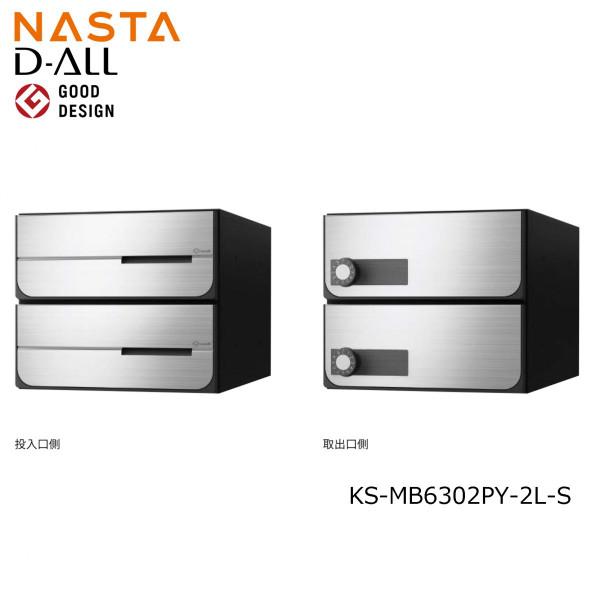 NASTA ナスタ KS-MB6302PY-2L-S 前入れ後出し 集合用ポスト D-ALL ディオール 2戸用 代引き不可