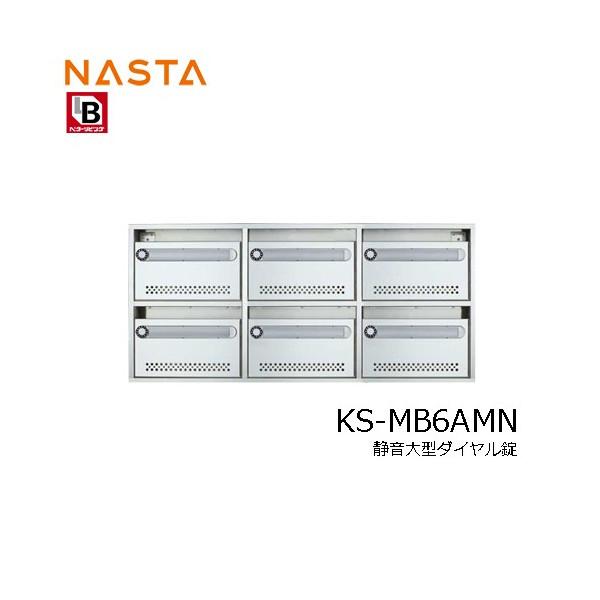 NASTA ナスタ KS-MB6AMN-L 集合住宅用 ポスト 6戸用 静音大型ダイヤル錠 代引き不可