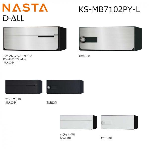 NASTA ナスタ KS-MB7102PY-L 前入れ後出し 横開き 集合用ポスト D-ALL ディオール 代引き不可