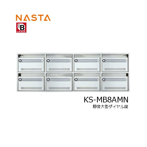 NASTA ナスタ KS-MB8AMN-L 集合住宅用 ポスト 8戸用 静音大型ダイヤル錠  代引き不可