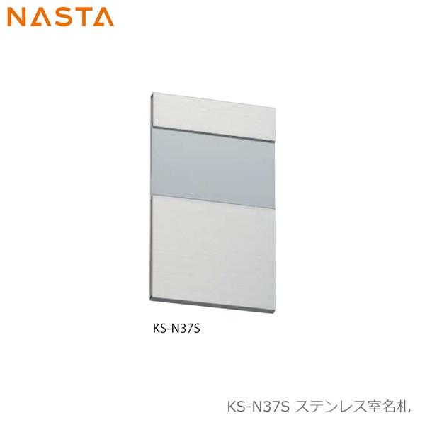 NASTA 超激安特価 ナスタ 最新アイテム KS-N37S 150x91 ステンレス室名札