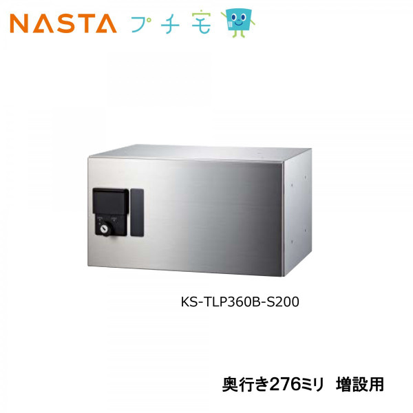 NASTA ナスタ KS-TLP360B-S200 前入前出 防滴タイプ 小型 宅配ボックス プチ宅 高さ200ミリ 奥行276ミリタイプ 増設用 受注生産品 代引き不可