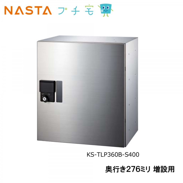NASTA ナスタ KS-TLP360B-S400 前入前出 防滴タイプ 小型 宅配ボックス プチ宅 高さ400ミリ 奥行276ミリタイプ 増設用 受注生産品 代引き不可