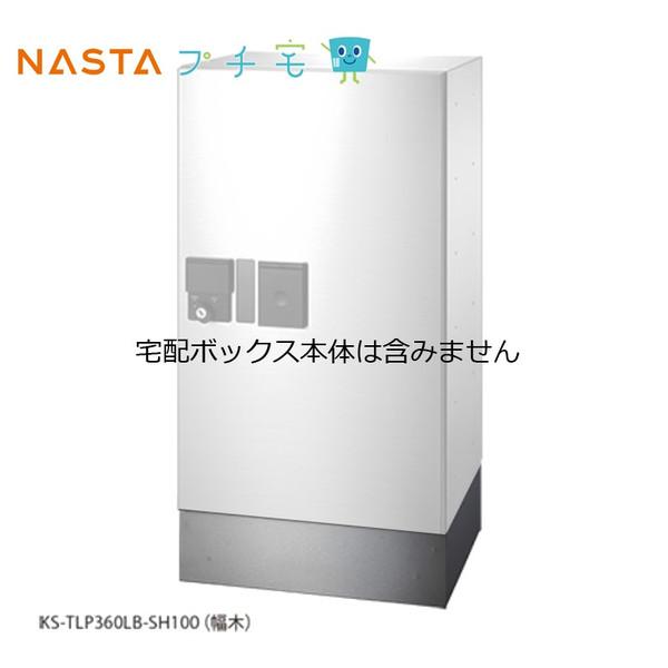 NASTA ナスタ KS-TLP360LB-SH100 小型 宅配ボックス プチ宅用 幅木 代引き不可