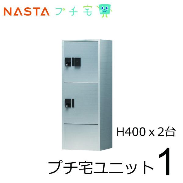 NASTA ナスタ プチ宅ユニット1 宅配ボックス ユニット枠 セット品 4~6世帯向け 代引き不可