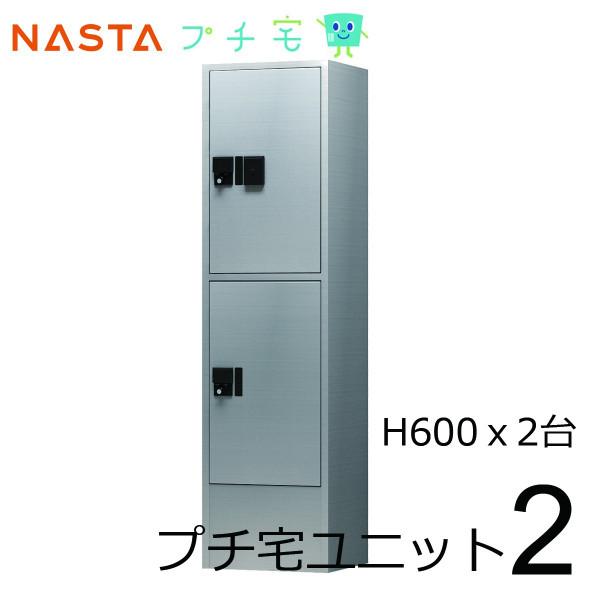 NASTA ナスタ プチ宅ユニット2 宅配ボックス ユニット枠セット品 4~6世帯向け 代引き不可