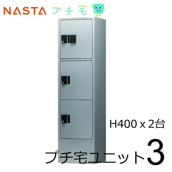 NASTA ナスタ プチ宅ユニット3 宅配ボックス ユニット枠セット品 4~6世帯向け 代引き不可