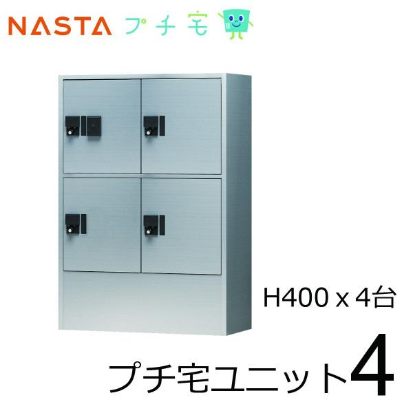 NASTA ナスタ プチ宅ユニット4 宅配ボックス ユニット枠セット品 8~12世帯向け 代引き不可