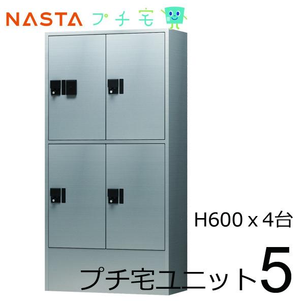 NASTA ナスタ プチ宅ユニット5 宅配ボックス ユニット枠セット品 8~12世帯向け 代引き不可