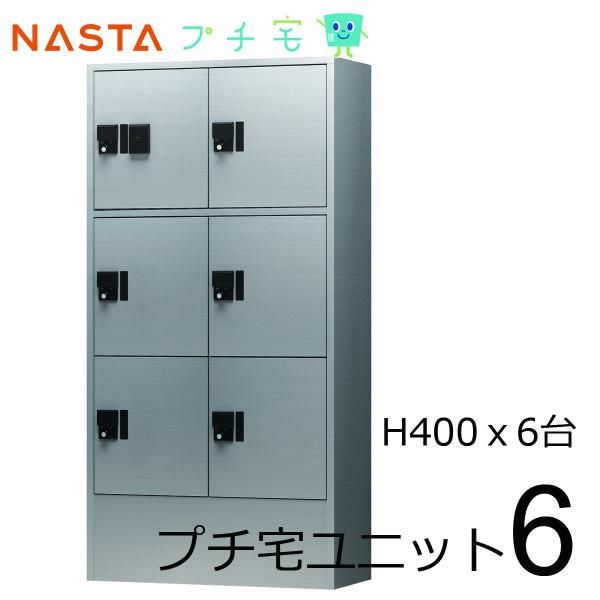 NASTA ナスタ プチ宅ユニット6 宅配ボックス ユニット枠セット品14~18世帯向け 代引き不可